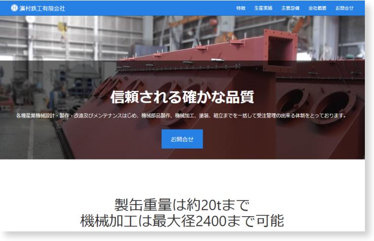 有限会社濱村鉄工
