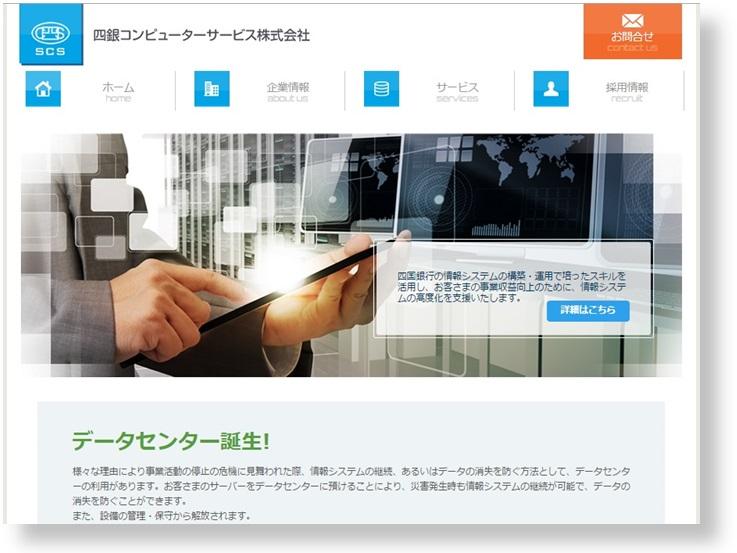 四銀コンピュータサービス株式会社