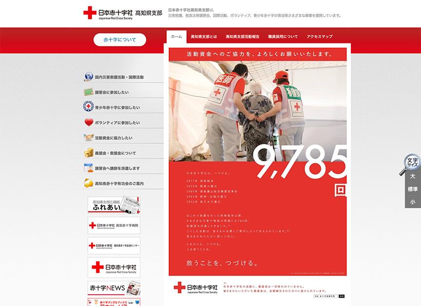 日本赤十字社高知県支部