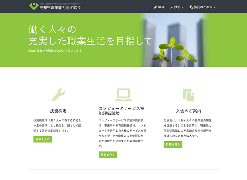 高知県職業能力開発協会